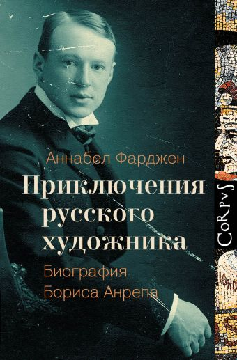 Приключения русского художника Фарджен А.