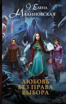 Малиновская Е.М. - Любовь без права выбора обложка книги
