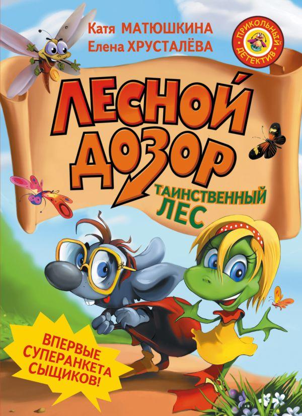 Лесной дозор. Таинственный лес Матюшкина К., Хрусталева Е.Н.