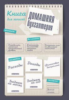 . - Домашняя бухгалтерия. Книга для записей обложка книги
