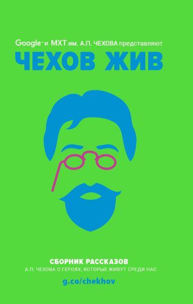 Чехов жив