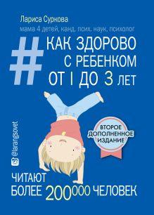 Суркова Л.М. - Как здорово с ребенком от 1 до 3 лет_2-е издание обложка книги