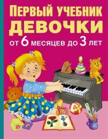 Водолазова М.Л. - Первый учебник девочки от 6 месяцев до 3 лет обложка книги