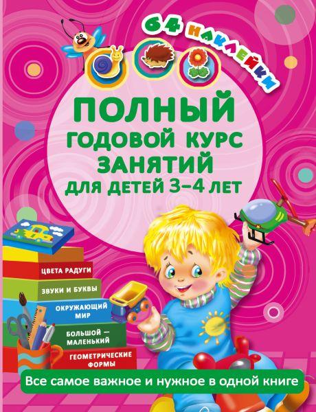 Полный годовой курс занятий для детей 3-4 года с наклейками
