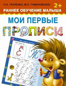 Мои первые прописи. Раннее обучение малыша 2+ обложка книги