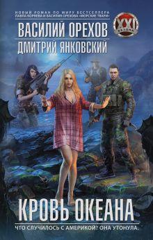 Орехов В.И., Янковский Д. - Кровь океана обложка книги
