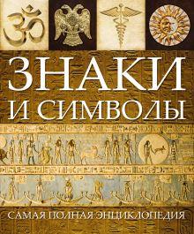 Алчеев И.Н. - Знаки и символы обложка книги