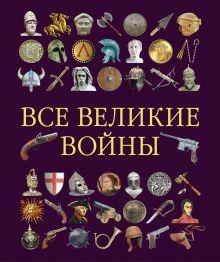 - Все великие войны обложка книги