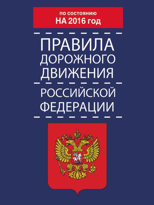 Правила дорожного движения Российской Федерации по состоянию на 2016 год .