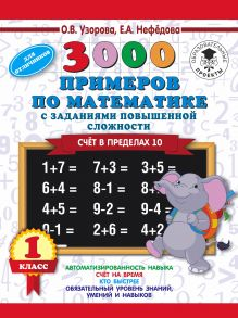 Узорова О.В., Нефедова Е.А. - 3000 примеров по математике и задания повышенной сложности. Счёт в пределах 10. 1 класс обложка книги