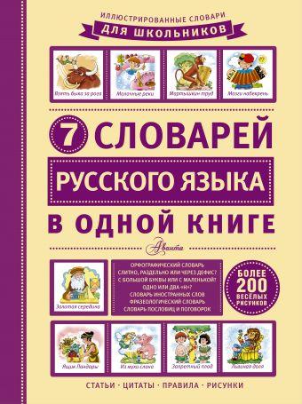 7 словарей русского языка в одной книге Недогонов Д.В.