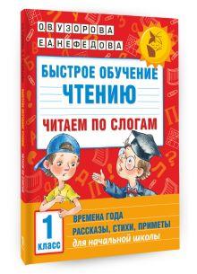 Узорова О.В. - Быстрое обучение чтению. Читаем по слогам. Времена года. 1 класс обложка книги