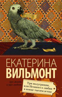 Вильмонт Е.Н. - Три полуграции, или Немного любви в конце тысячелетия обложка книги