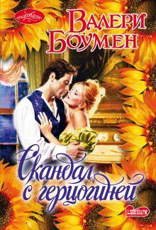 Боумен В. - Скандал с герцогиней обложка книги