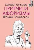 Самые мудрые притчи и афоризмы Фаины Раневской от ЭКСМО