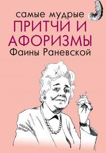 Самые мудрые притчи и афоризмы Фаины Раневской обложка книги