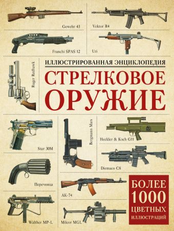 Стрелковое оружие. Иллюстрированная энциклопедия .