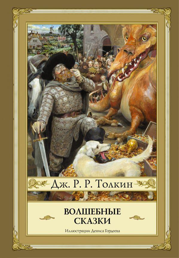 Волшебные сказки Толкин Д.Р.Р.