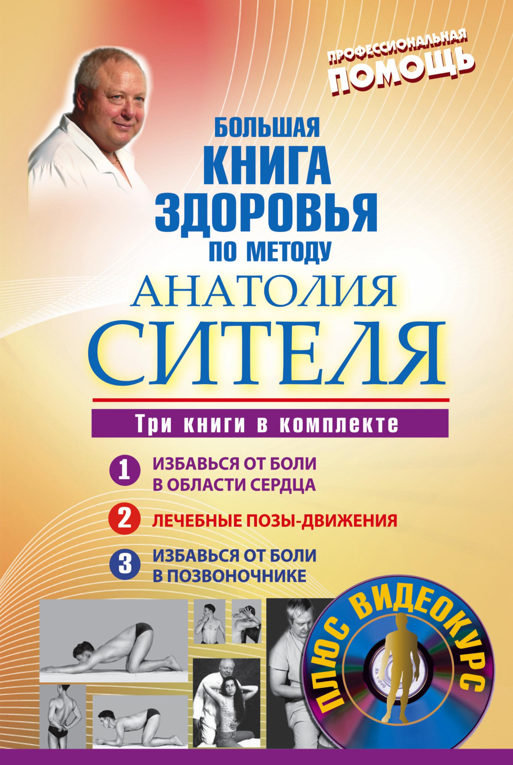 Большая книга здоровья по методу Анатолия Сителя. Три книги в комплекте + DVD