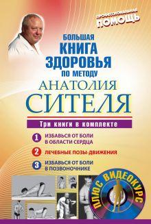 Ситель А.Б. - Большая книга здоровья по методу Анатолия Сителя. Три книги в комплекте + DVD обложка книги