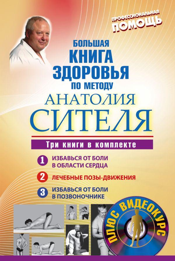 Большая книга здоровья по методу Анатолия Сителя. Три книги в комплекте + DVD Ситель А.Б.