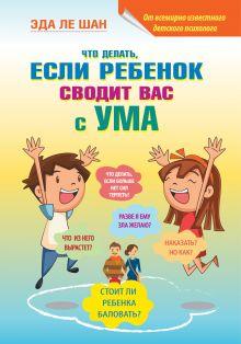 Ле Шан Э. - Что делать, если ребенок сводит вас с ума обложка книги