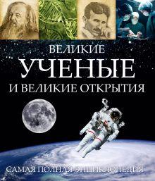 . - Великие ученые и великие открытия обложка книги