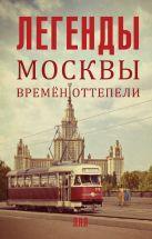 Умнова Т.В. - Легенды Москвы времен оттепели' обложка книги