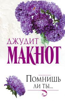 Макнот Д. - Помнишь ли ты... обложка книги