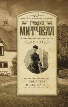 Митчелл Г. - Убийства в Солтмарше обложка книги