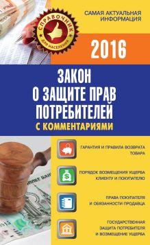 . - Закон о защите прав потребителей с комментариями на 2016 обложка книги