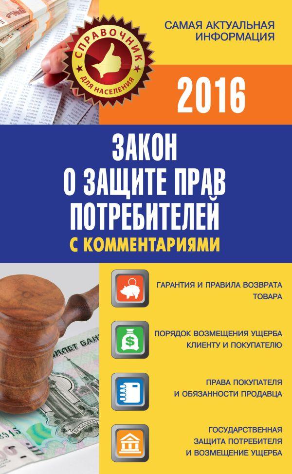 Закон о защите прав потребителей с комментариями на 2016 .