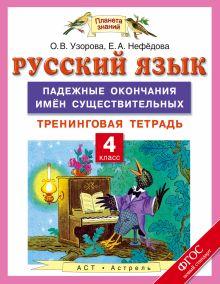 Узорова О.В. - Русский язык. 4 класс. Падежные окончания имен существительных. Тренинговая тетрадь обложка книги