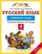 Русский язык. 4 класс. Словарные слова. Тренинговая тетрадь