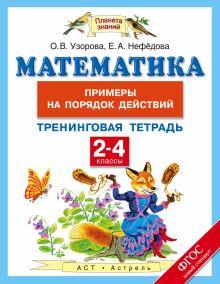 Узорова О.В. - Математика. 2-4 классы. Примеры на порядок действий. Тренинговая тетрадь обложка книги