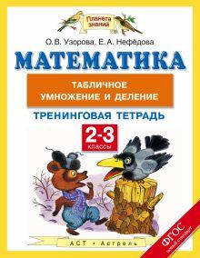 Узорова О.В. - Математика. 2-3 классы. Табличное умножение и деление. Тренинговая тетрадь обложка книги