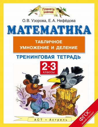 Математика. 2-3 классы. Табличное умножение и деление. Тренинговая тетрадь Узорова О.В.