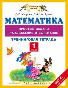 Узорова О.В. - Математика. 1 класс. Простые задачи на сложение и вычитание. Тренинговая тетрадь обложка книги