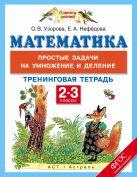 Математика. 2-3 классы. Простые задачи на умножение и деление. Тренинговая тетрадь