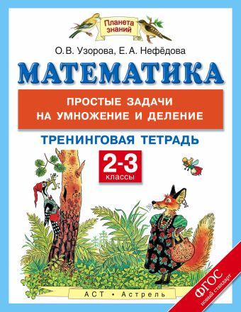 Математика. 2-3 классы. Простые задачи на умножение и деление. Тренинговая тетрадь Узорова О.В.