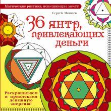 Матвеев С.А. - 36 янтр, привлекающих деньги. Раскрашиваем и привлекаем денежную энергию обложка книги