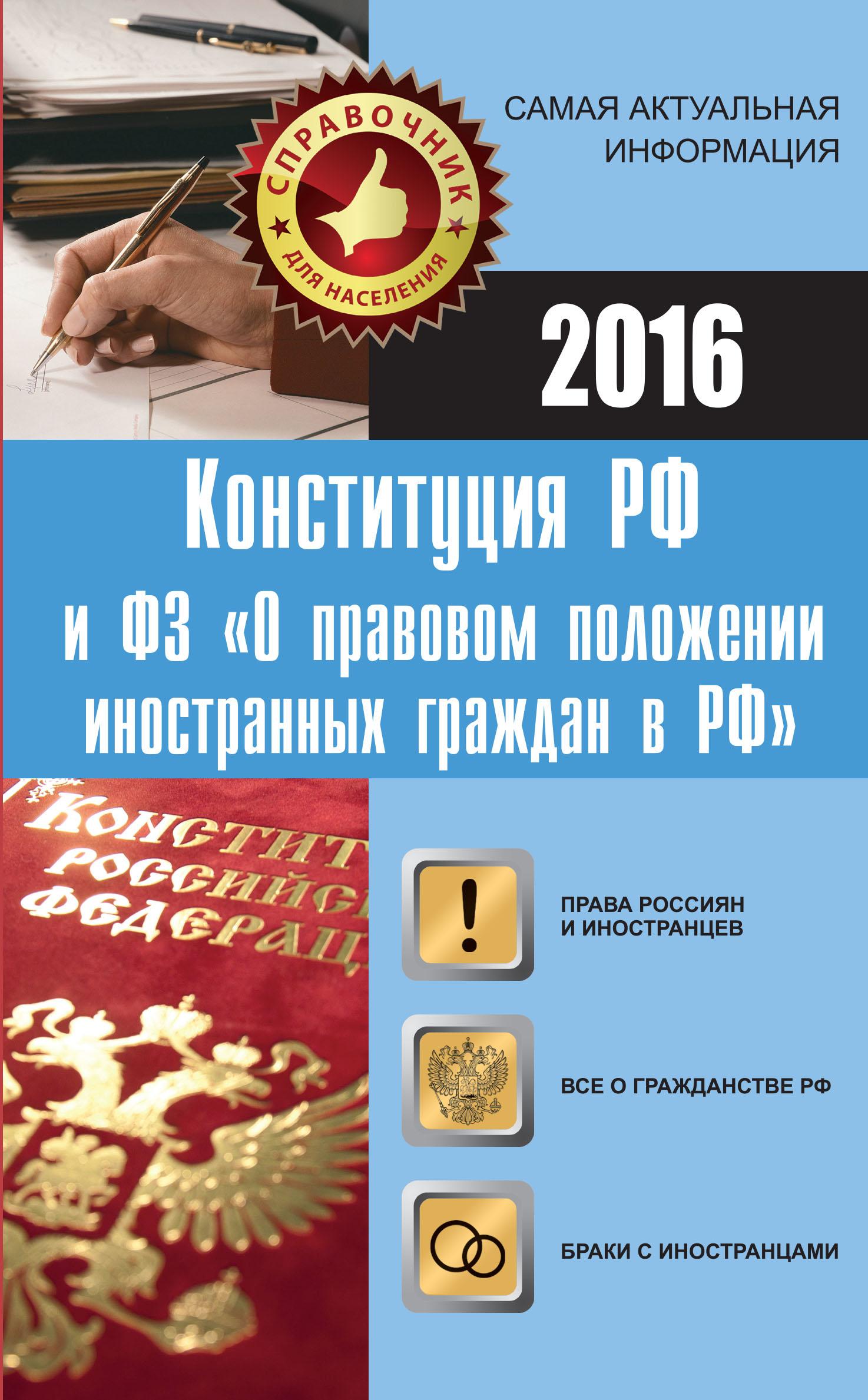 Конституция РФ и ФЗ