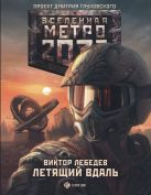 Лебедев В.Р. - Метро 2033: Летящий вдаль' обложка книги