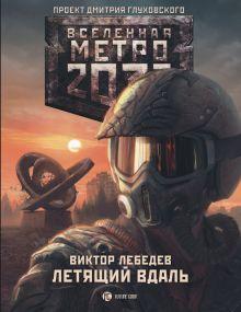 Лебедев В.Р. - Метро 2033: Летящий вдаль обложка книги