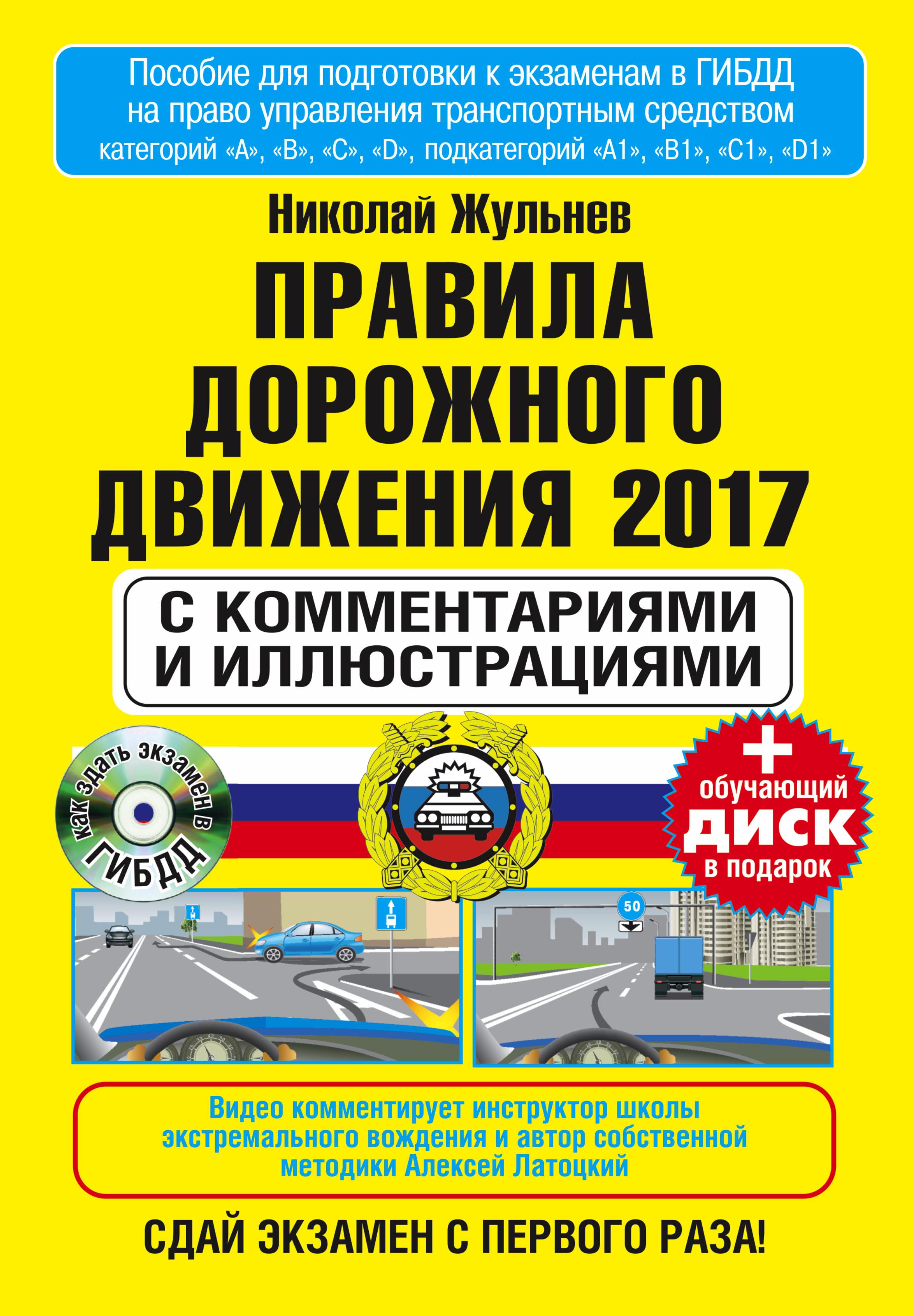 Правила дорожногодвижения 2017 с комментариями и иллюстрациями+обучающий диск