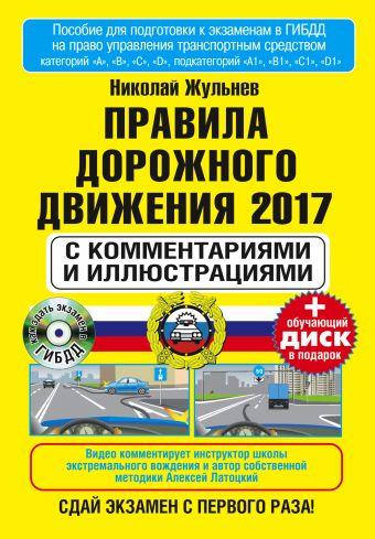 Правила дорожногодвижения 2017 с комментариями и иллюстрациями+обучающий диск Жульнев Н.Я.