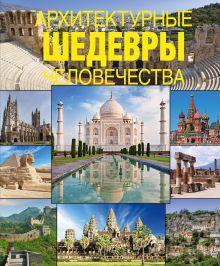 - Архитектурные шедевры человечества обложка книги