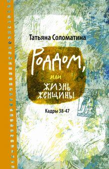 Соломатина Т.Ю. - Роддом, или Жизнь женщины. Кадры 38-47 обложка книги