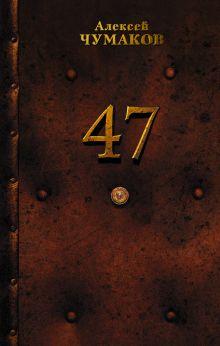 Чумаков А.Г. - 47 обложка книги