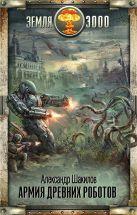 Армия древних роботов